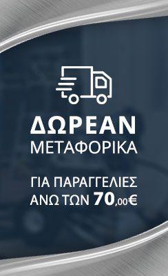 Δωρεάν μεταφορικά για παραγγελίες άνω των 70€